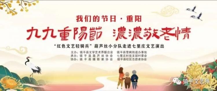 """超暖心!镇平县文联举办""""我们的节日·重阳""""主题文艺惠民演出活动…"""