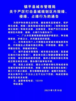 关于严厉打击镇平县城规划区内毁绿、侵绿、占绿行为的通告!