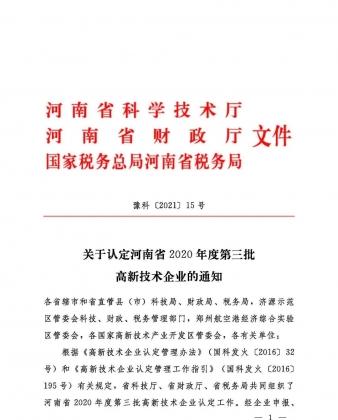 喜讯!镇平县这3家企业被认定为河南省2020年度高新技术企业…