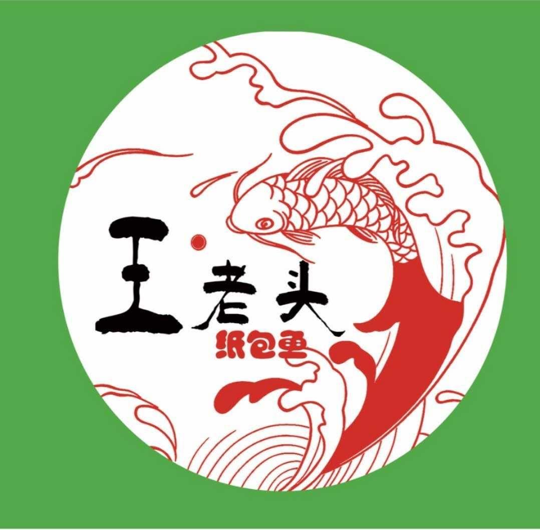 王老头纸包鱼