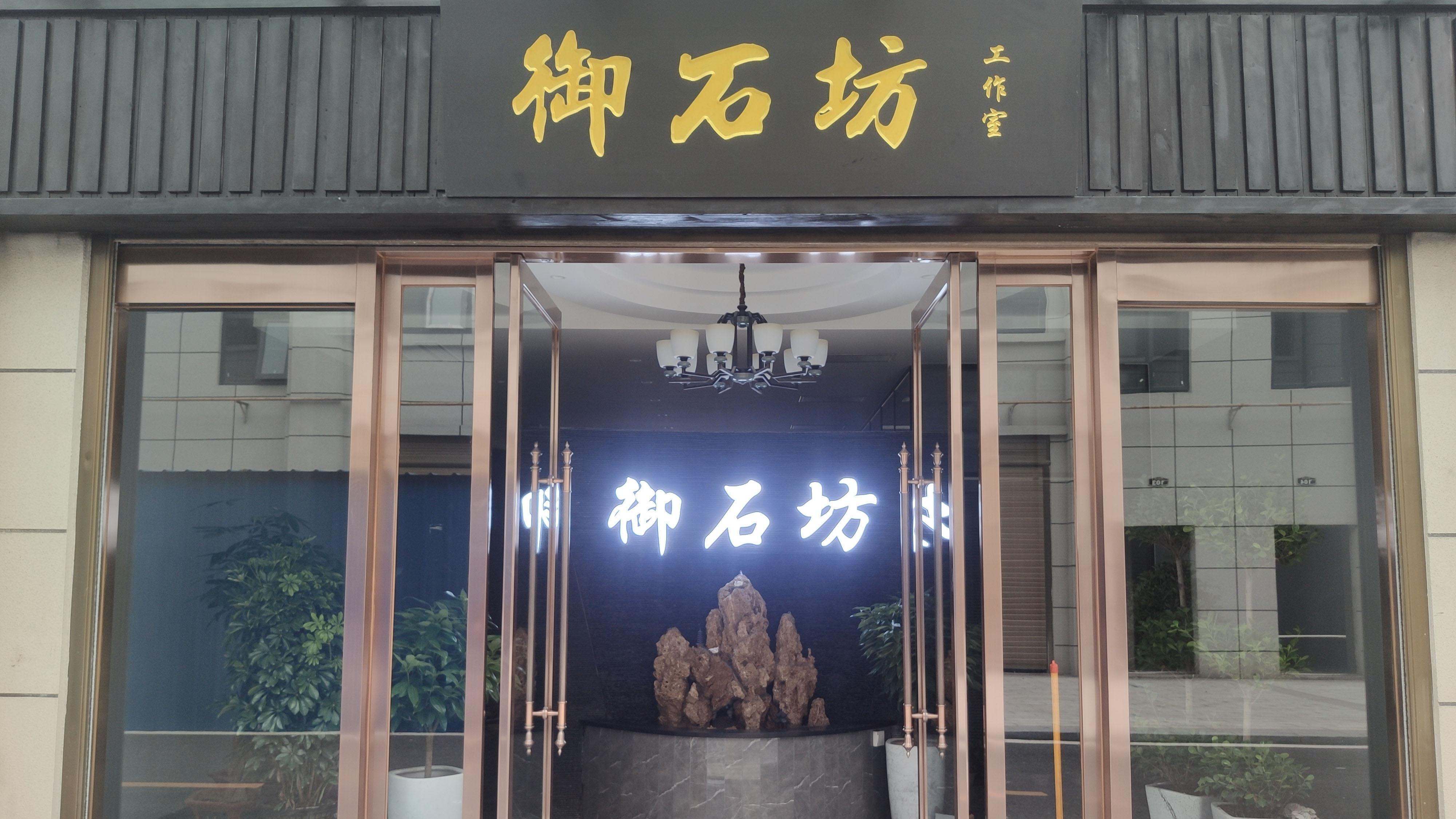 南阳御石坊珠宝有限公司
