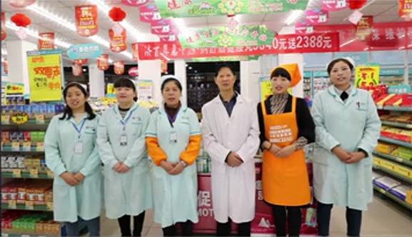 南阳市百姓健康医药连锁有限公司