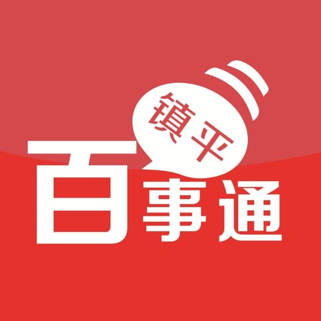 镇平县百事通网络科技有限公司