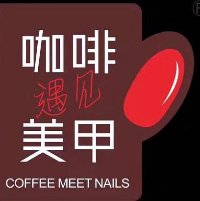 靓贩荟咖啡遇见美甲