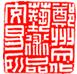 河南宝玉通文化艺术品管理有限公司